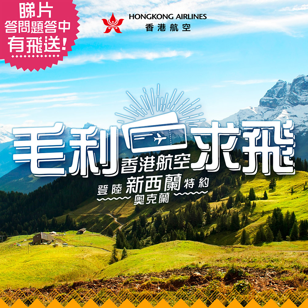 Hong Kong Airlines New Zealand Promotion